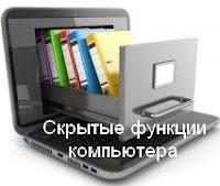 http://www.iozarabotke.ru/2017/06/skrytye-kompyuternyie-funkcii-i-vozmozhnosti.html