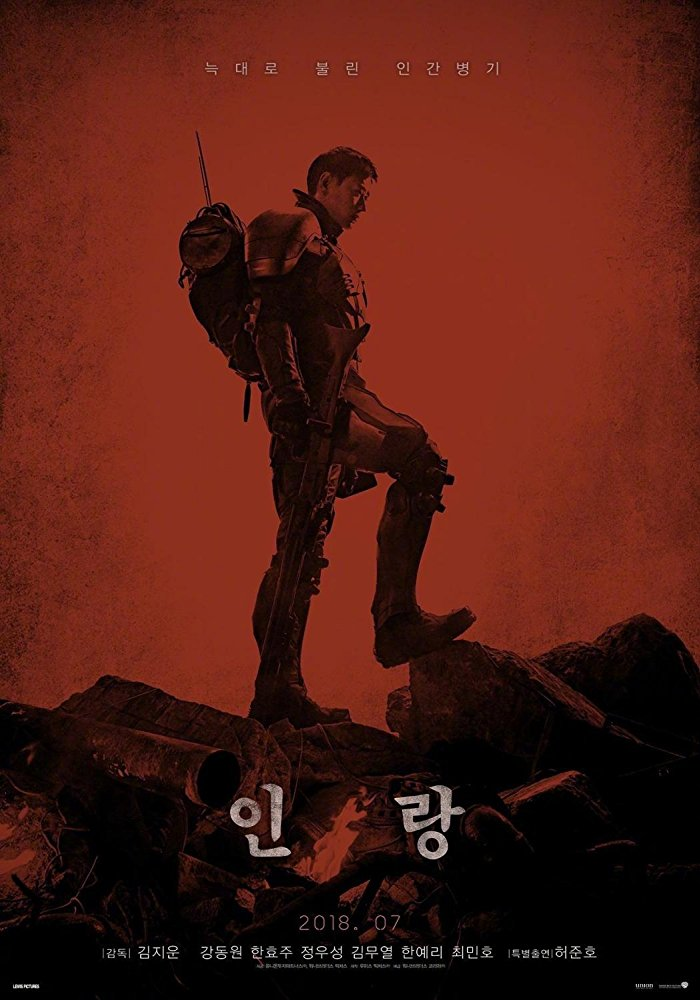 Jin-roh (In-rang) live-action poster