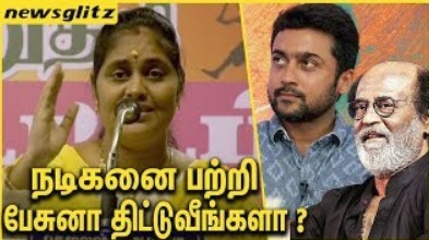 PMK Rajeshwari Vigorous speech about Actors | Surya Fans