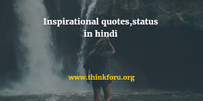 In hindi, Quotes, Quotes on success, motivational quotes, attitude status in hindi, status in hindi,