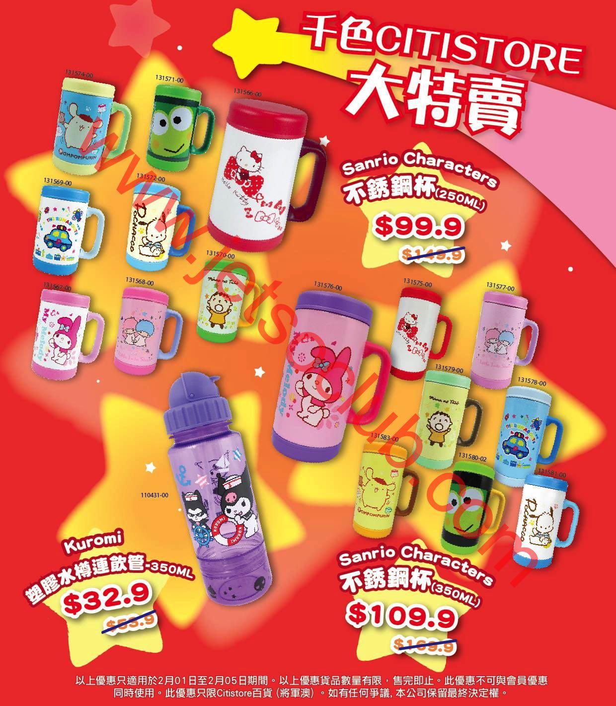 Sanrio Gift Gate:將軍澳千色店 大特賣 低至65折(至5/2) ( Jetso Club 著數俱樂部 )