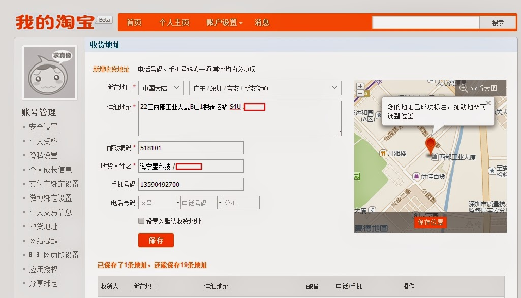 Add PEEKA Address in Taobao