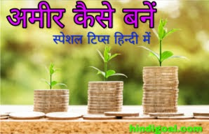 Amir kaise bane, special tips hindi me