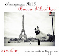 http://scrapushka-ru.blogspot.com/2014/02/15-because-i-love-you.html
