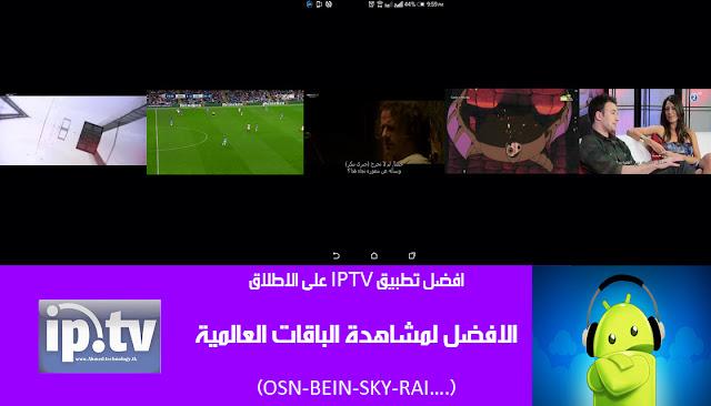 أفضل تطبيق iptv على الاطلاق لمشاهدة Bein , Osn
