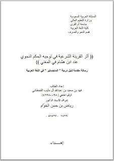 تحميل أثر القرينة الشرعية في توجيه الحكم النحوي عند ابن هشام في المغني - ماجستير pdf