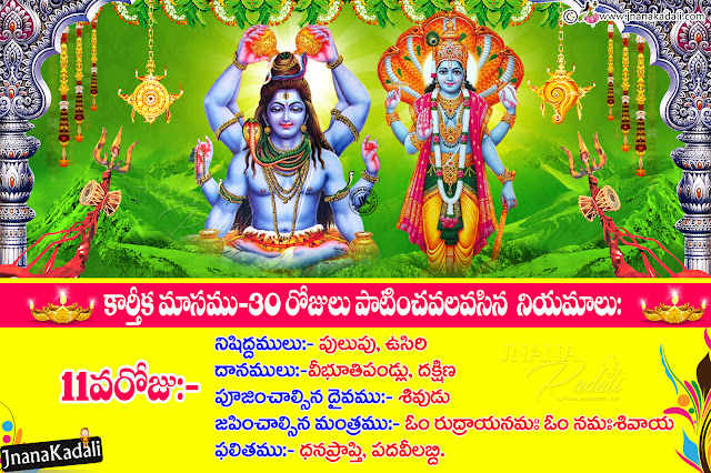 famous karthika masa niyamalu information in telugu, telugu bhakti quotes, daily 30 days karthika masa niyamalu