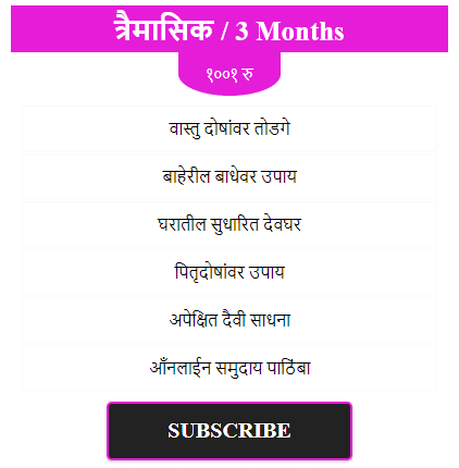 त्रैमासिक / 3 Months