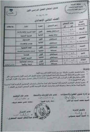 جدول إمتحانات الصف الثالث الأعدادى الترم ألاول 2018 الشهادة الاعداديه بمحافظة الشرقيه