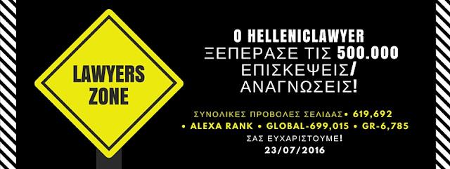"""ο """"ΈΛΛΗΝΑΣ ΔΙΚΗΓΟΡΟΣ"""" ( helleniclawyer) ξεπέρασε τις 500.000 επισκέψεις/αναγνώσεις."""