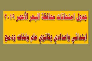 جدول امتحانات محافظة البحر الاحمر 2019