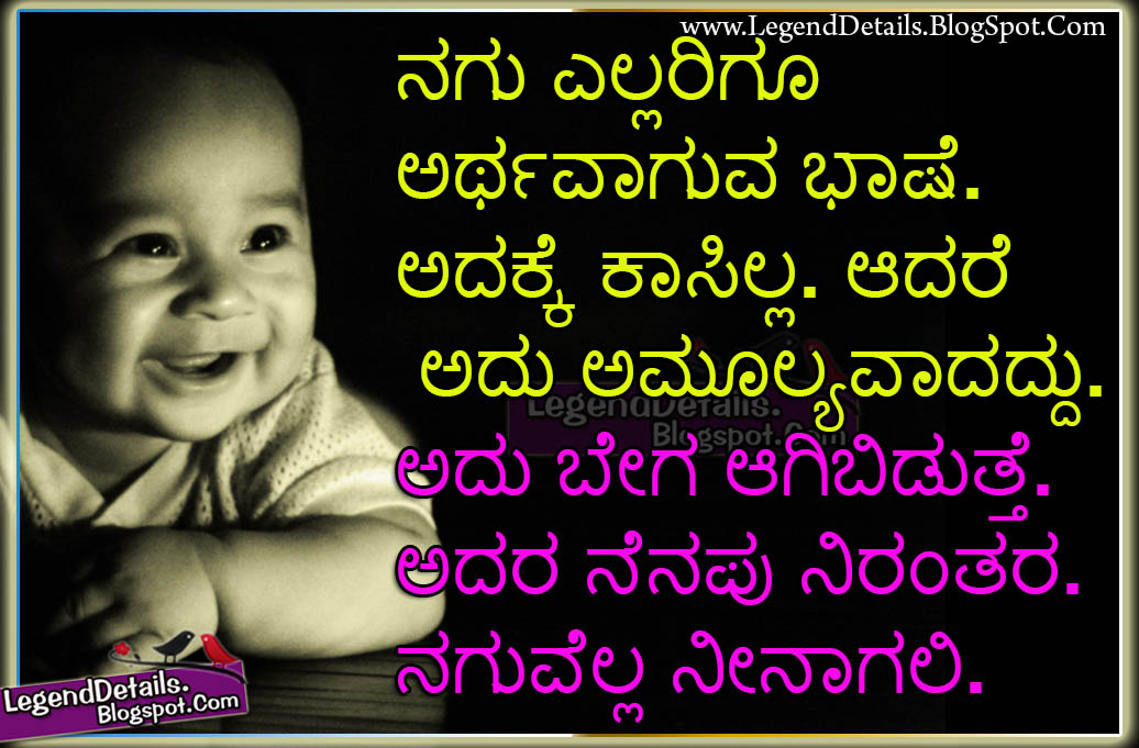 Beautiful Kannada Quotes On Smile Legendary Quotes