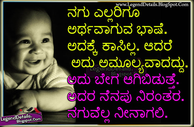 Beautiful Kannada Quotes On smile, Best Kannada quotes on smile, Kannada smile quotes in Kannada Language, smile quotes in Kannada with beautiful images, Keep smiling quotes and Quotations in Kannada, Heart touching smiling quotes in Kannada, Smile Quotes for her in Kannada, keep smiling Quotes for him in Kannada font, Beautiful Smile Quotes in Kannada Language, Kannada messages for Whats app.