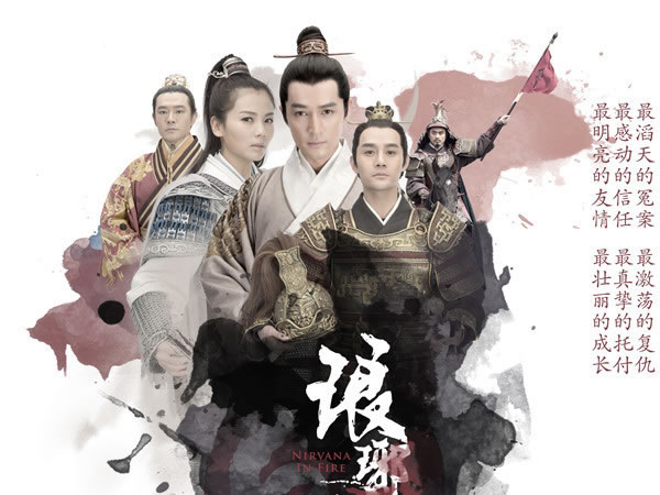 瑯琊榜 Nirvana in Fire
