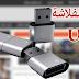 شرح طريقة تقسيم الفلاشة USB لأكثر من بارتيشن بدون برامج