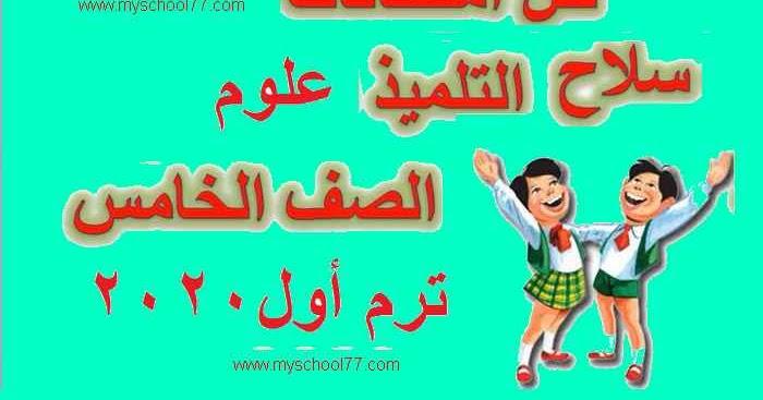 تحميل كتاب سلاح التلميذ للصف الخامس الابتدائى لغة عربية pdf الترم الاول