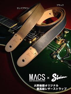 本革ギターストラップ