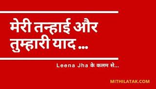 """""""मेरी तन्हाई और तुम्हारी याद"""" , poem, हिंदी कविता, hindi poem, hindi कविता,"""