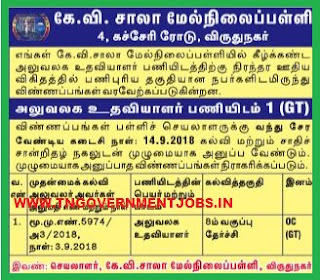 kvs-school-virudhunagar-recruitment-of-teachers-and-office-assistant-post-september-2018-tngovernmentjobs-in