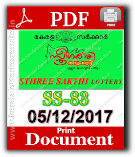 sthree-sakthi lottery ss83, sthree-sakthi lottery 05-12-2017, kerala lottery 05/12/2017, kerala lottery result 05.12.2017, kerala lottery result 05.12.2017, kerala lottery result sthree-sakthi, sthree-sakthi lottery result today, sthree-sakthi lottery ss83, keralalotteriesresults.in-05-12-2017-ss-83-sthree-sakthi-lottery-result-today-kerala-lottery-results, kerala lottery result, kerala lottery, kerala lottery result today, kerala government, result, gov.in, picture, image, images, pics, pictures