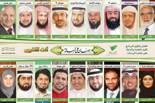 مواعيد البرامج الدينية فى رمضان