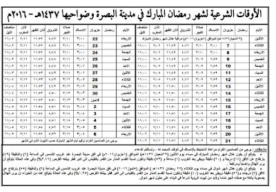 إمساكيات شهر رمضان المبارك لعام 1437 هـ (2016 م)
