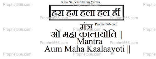 Ancient Evil-Eye Protection Mantra-Yantra practiced by Shivaji Maharaj