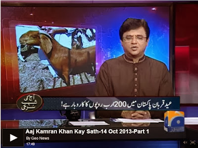 Aaj Kamran Khan Kay Sath-14 Oct 2013