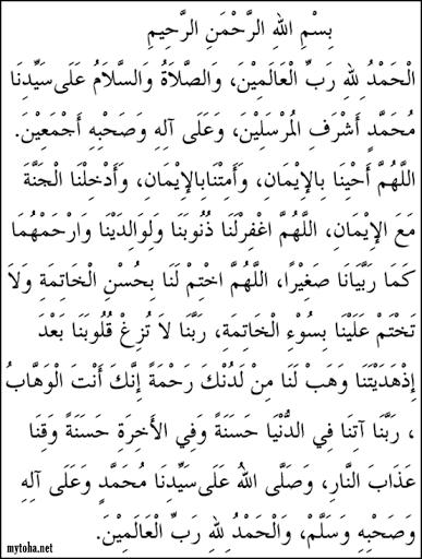 teks bacaan doa