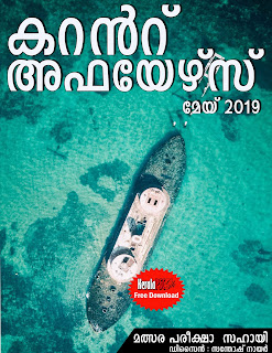 Free Malayalam Current Affairs PDF May 2019