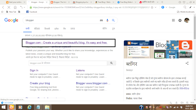 blogging kya hai \ free blog webside kaise banaye