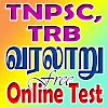 TNPSC, TRB History online test practice in tamil