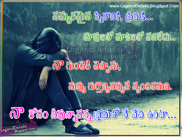 telugu love failure messages quotes for her legendary