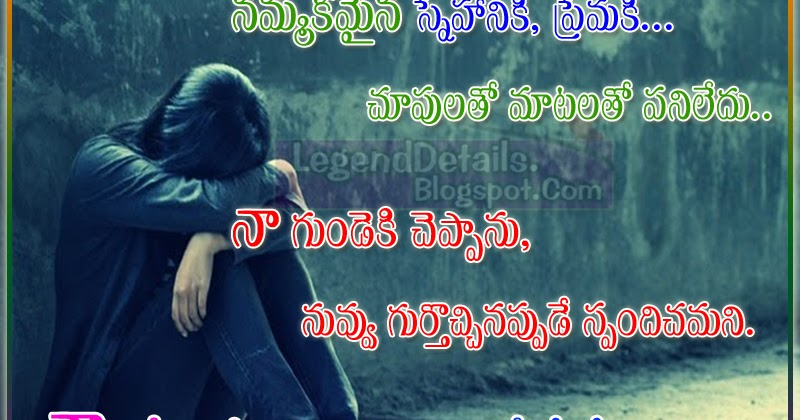 Telugu Love Failure Messages Quotes for Her Legendary Quotes ...