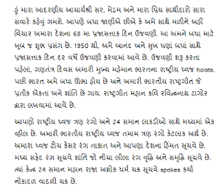 essay on republic day in gujarati, speech on republic day in gujarati