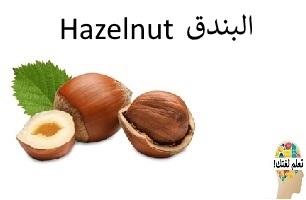 البندق : Hazelnut