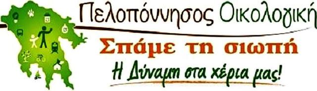 Η Πελοπόννησος Οικολογική (Αργολίδας) ενώνει την φωνή της με τους φορεις για το ΙΚΑ Ερμιονίδας