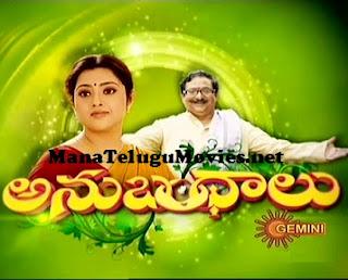 Anubandhalu – Meena's Serial -E 54 – 21st Dec