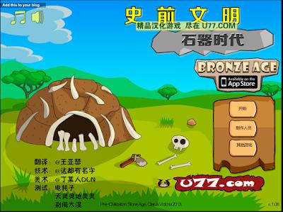 史前文明:石器時代免安裝版,有趣的模擬經營小遊戲!