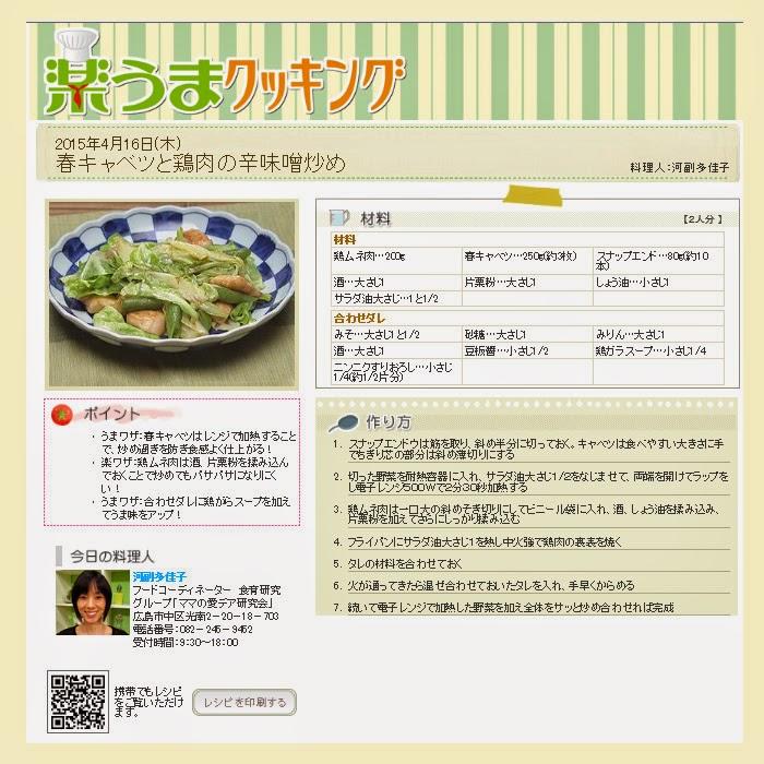 http://www.rcc-tv.jp/imanama/ryori/?d=20150416