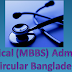 MBBS Medical  Admission Test Result  2017-18 www.dghs.gov.bd
