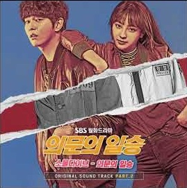 Download Soul Dive - 의문의 일승 (OST Doubtful Victory Part.2) Mp3