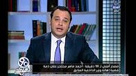 برنامج 90 دقيقه حلقة الخميس 5-1-2017