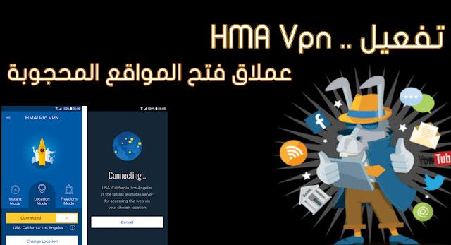 تفعيل HMA Vpn عملاق فتح المواقع المحجوبة