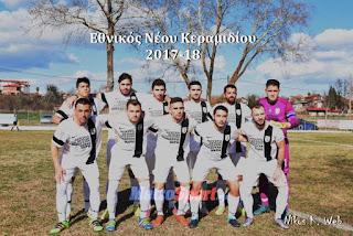 Εθνικός Ν. Κεραμιδίου-Πιερικός: 1-0 (4-3 πέναλτι) (ΒΙΝΤΕΟ)