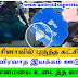 WHAT HAPPEN IN MARINA | ANDROID TAMIL