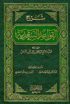 كتاب شرح القواعد السعدية - عبد المحسن الزامل