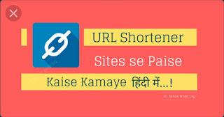 URL shortner website se paise kaise kamaye लिंक शार्टनर वेबसाइट से पैसा कैसे कमाए