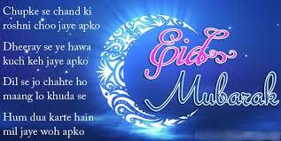 Eid-al-Adha facebook status