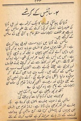 Urdu grammar online: science ke karishmay mazmoon